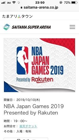 NBAさいたまスーパーアリーナ.jpg